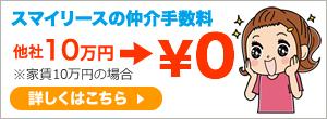 スマイリースの仲介手数料 他社10万円→¥0(家賃10万円の場合)