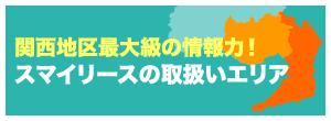 関西地区最大級の情報力!スマイリースの取扱いエリア
