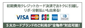 ペイらく賃/5大カードブランドのご利用が可能に!