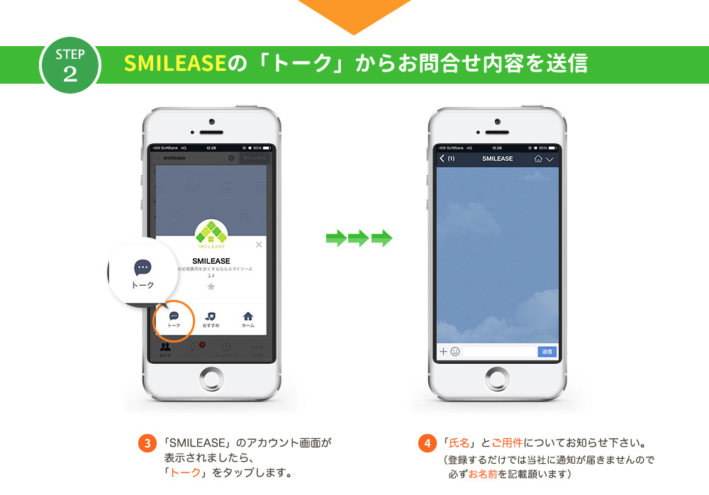 STEP2:SMILEASEの「トーク」からお問合せ内容を送信