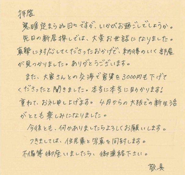 足立さんお手紙